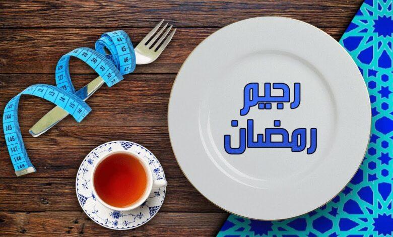 أنظمة التخسيس المناسبة في رمضان